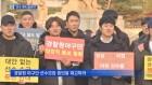 """청와대 앞에 모인 야구인들…""""경찰청구단 해체, 왜!"""""""