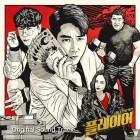 '플레이어' OST 전체 음원, 오늘(18일) 공개…총 22곡 수록