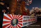 일왕 생일파티, 서울 한복판에서?…시민단체 반발