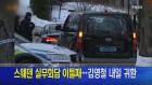 1월 21일 굿모닝MBN 주요뉴스