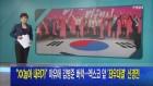 MBN 뉴스앤이슈 2월 18일 오프닝