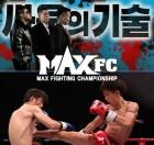 MAX FC14 최대규모 샐럽 참여 버라이어티 격투쇼 펼친다