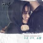소향, '시간' OST 합류…서현 테마 '눈을 감아' 16일 공개