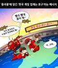 중국몽(中國夢)에 담긴 '한국 게임 업계는 호구'라는 메시지