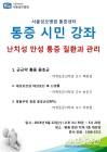 서울성모병원 통증센터, 22일 '만성 통증' 건강강좌 개최