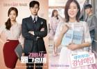 '김비서'→'강남미인', 웹툰원작 ♥드라마 성공법칙