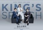 정재호·이현이·박재민 '들어봤니?' 말하기가 고민될 땐 킹스스피치