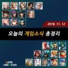 오늘의 게임소식 총정리 -11월 12일-
