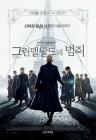 '신비한 동물사전2' 개봉 하루 앞두고 예매율 1위…전편 대비 2배