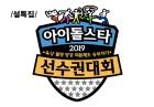 10주년 '아육대' SM·JYP·YG 다 모인다…승부차기·볼링 신설