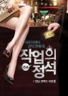 로맨틱 코미디 연극 '작업의 정석', 4월 5일 강남 코엑스 아트홀서 개막