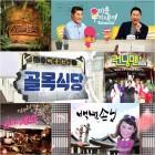 예능 시청률 강자 SBS의 전략, '중간'과 '다양화'