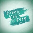 미교, 웹드라마 '연애는 무슨 연애' OST 참여