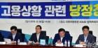 '김동연'이 발언을 자제하거나 '청와대'가 결단하거나