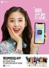 이달의소녀, 롯데백화점 모바일앱 광고모델 발탁