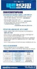 인터넷은행법, 재벌 진입 제한 '시행령'에 담아 '꼼수' 통과