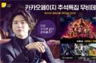 카카오페이지 '추석 무비 데이' 5일간 전국민 영화 선물