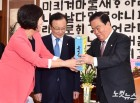 정의당 이정미 대표, 문희상 국회의장에게 '류경술' 전달