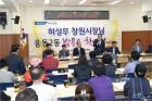 통장회의·기업체로…허성무 창원시장 '소통' 위해 뛴다
