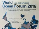 국제적 연사 부산에서 만난다… 제12회 세계해양포럼 17일 개막