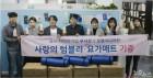 울산 사회적기업 사회공헌 활동 앞장