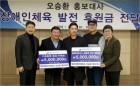 메이저리거 오승환, 장애인체육 후원금 1000만원 기부