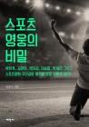 신화로 살펴본 스포츠 선수들의 특별한 덕목... 신간 '스포츠 영웅의 비밀'