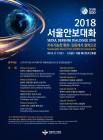 북한, 올해 9월 서울안보대화(SDD) 불참할 듯