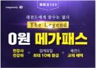 메가스터디, 수능 인강 프리패스 'The Legend, 0원 메가패스' 출시