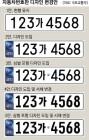 새 車 번호판 골라주세요