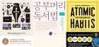 '철학은 어떻게…', '공부머리…' 등 2주 연속 베스트