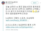 김연경 상하이 경기 중계 채널은?
