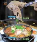 '생방송 오늘 저녁' 자연밥상, 산약초 백숙 맛집…정읍 구룡동 '삼을 품은 닭'