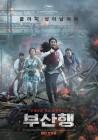 MBC '부산행' 편성…주말드라마 '이별이 떠났다' 4일 종영-후속 '숨바꼭질' 25일 방송