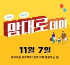 제로투세븐, 11월 7일 제2회 맘대로DAY 개최