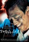 김래원 인생작 '해바라기', 남자라면 꼭 봐야할 영화, 줄거리는?