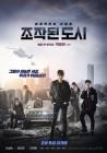영화 '조작된 도시' 살인범으로 몰린 지창욱, 조작된 세상과 맞서 싸우다