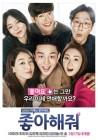 영화 '좋아해줘' 채널CGV서 방영중… 러닝타임과 누적관객수·줄거리는?