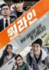 영화 '원라인' 임시완-진구-박병은, 출연한 범죄영화…이름 나이 직업 모두 속여라!