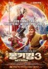 영화 '몽키킹3: 서유기 여인왕국' OCN서 방영중… 러닝타임과 줄거리는?