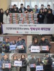 이종혁·박경혜·정희태·연제형 등 다인엔터 식구들, '행복상자'로 어르신 겨울나기 지원