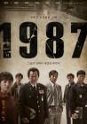 영화 '1987' MBC, 6일 설연휴 특선 방영…김윤석-하정우-유해진-김태리-박희순-이희준 열연