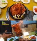 '2TV 생생정보' 오늘방송맛집, 석갈비… 경기 광명시 '밤일숯불석갈비' 딱하나바꿨을뿐인데