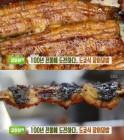 '생방송투데이' 오늘방송맛집, 도쿄식 장어덮밥(우나쥬)…대구 상인동 '화전' 고수뎐