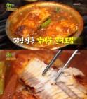'2TV 생생정보' 남대문 갈치조림, 남창동 '희락' 50년 전통…전설의맛