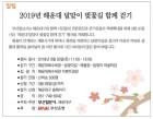 2019년 해운대 달맞이 벚꽃길 함께 걷기