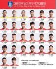 이강인 출전, 한국 볼리비아 평가전 축구국가대표팀 라인업 전망