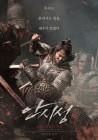 '안시성' 9월 19일 개봉, 새 역사 히어로 양만춘 발굴, 조인성·배성우·엄태구·남주혁·박병은 브로맨스 기대
