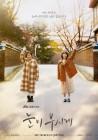 '눈이 부시게' 김혜자X한지민, 눈부신 감성 자극 메인 포스터 공개