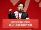 """김준교 자유한국당 청년최고위원 출마해 대구경북에서 외친 말 """"문재인 탄핵!"""""""